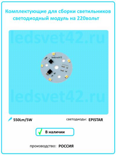 светодиодный модуль на 220вольт