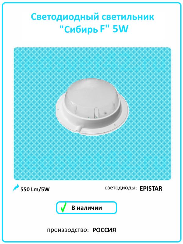 светильник с датчиком