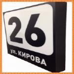 Светодиодный номер дома-177x300