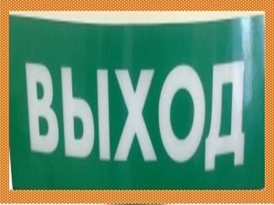 Светодиодная табличка выход-300x97