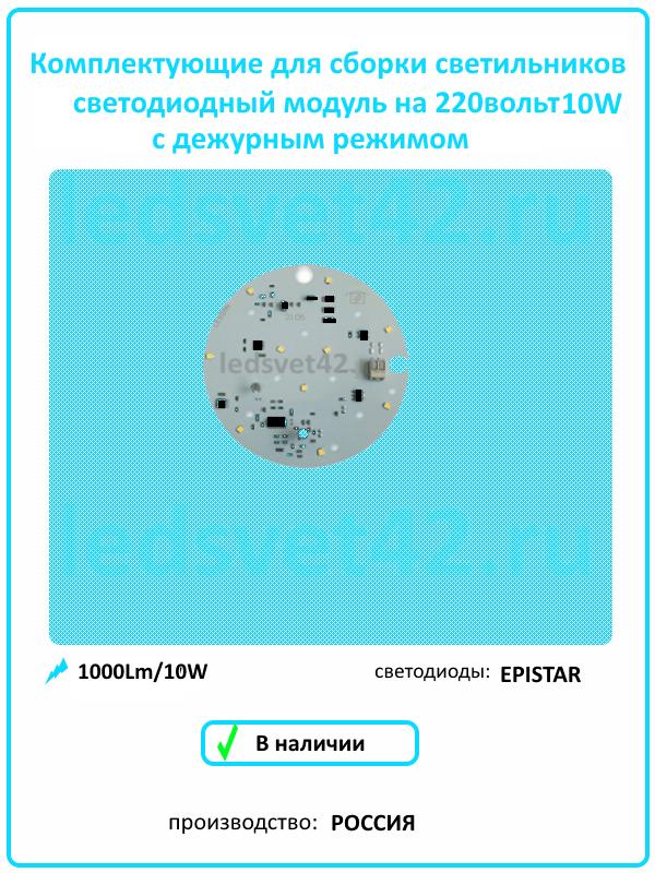 светодиодный модуль на 220 вольт