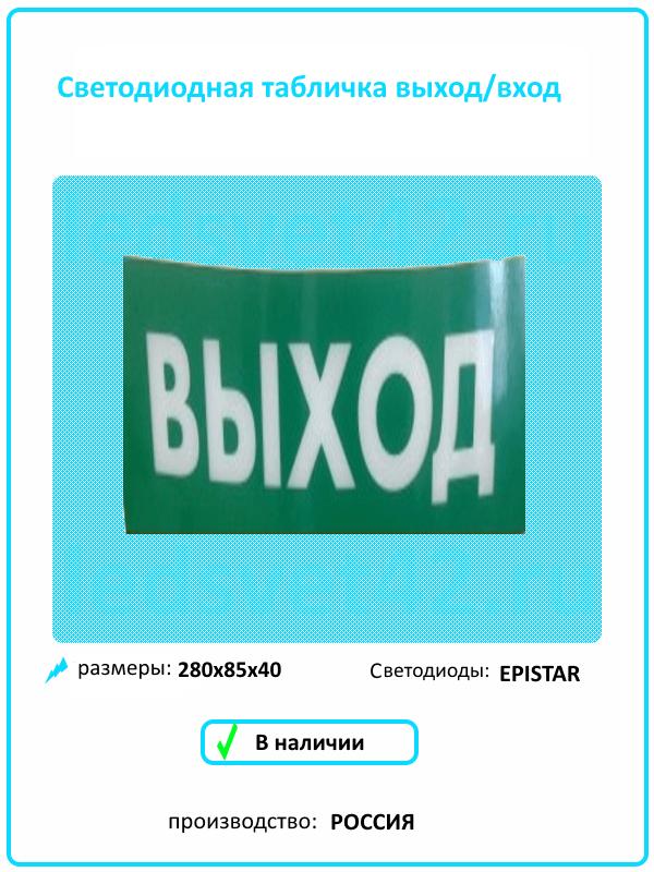 светодиодная табличка выход/вход