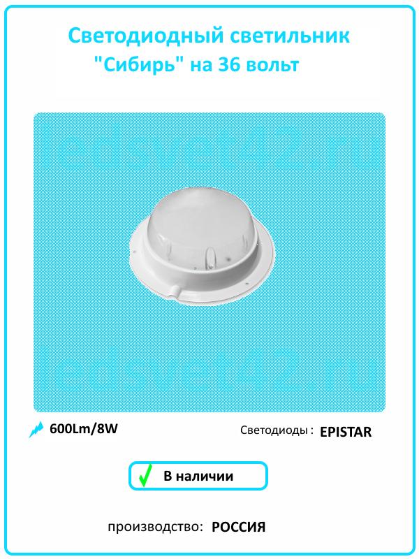 светодиодный светильник на 36 вольт