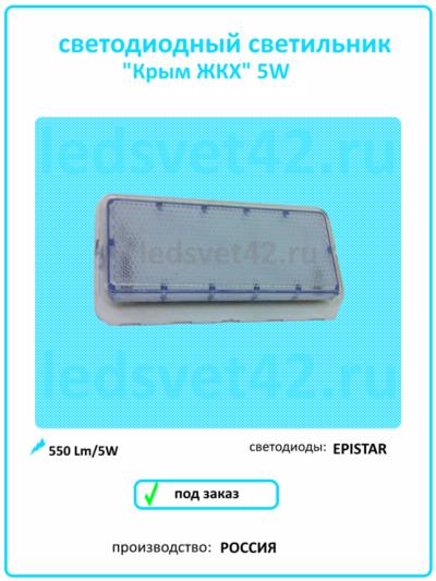 Светодиодный светильник Кым ЖКХ 5Вт