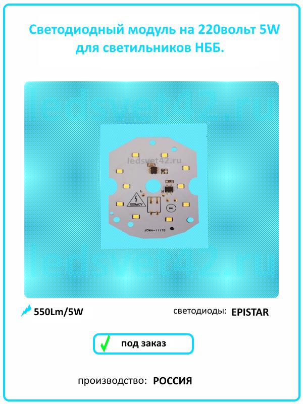 Светодиодный модуль на 220 вольт для НББ