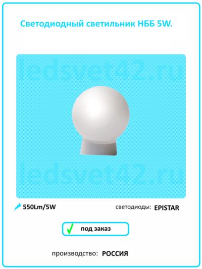 Светодиодный светильник НББ-5W