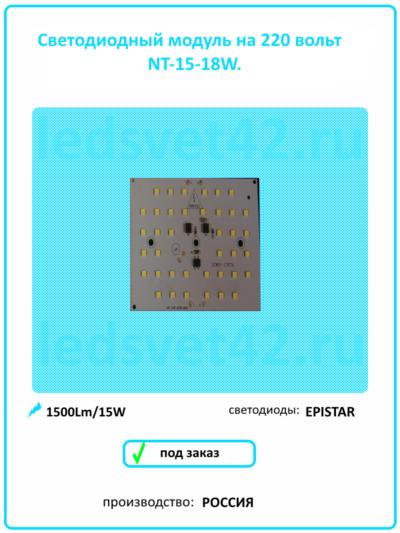 Светодиодный модуль на 220 вольт NT 15-18W