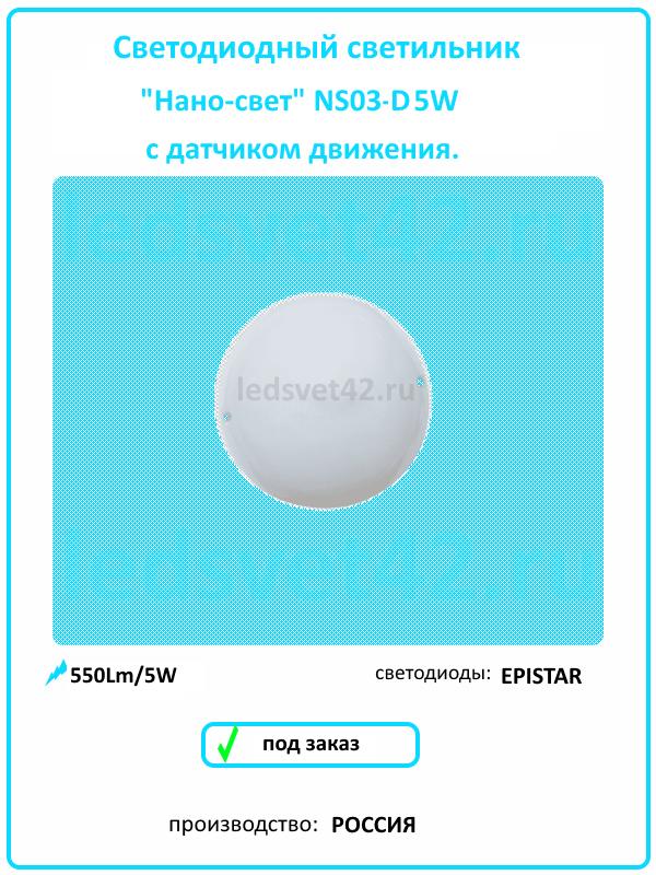 """Светодиодный светильник с датчиком движения """"Нано-свет"""" NS03-D"""