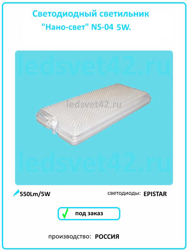 """Светодиодный светильник """"Нано-свет"""" NS04- 5-9W"""