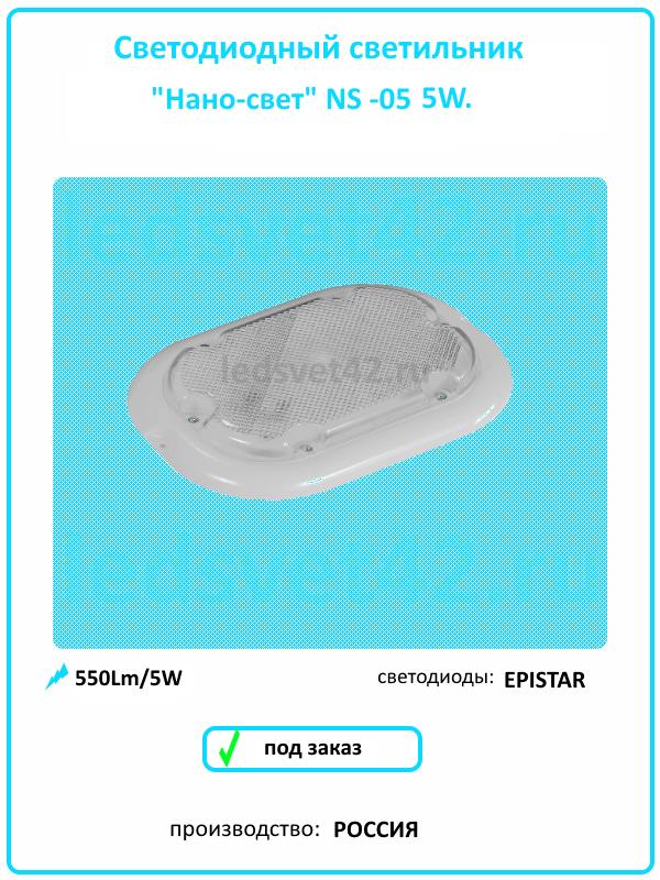 """Светодиодный светильник """"Нано-свет"""" NS05 -5W"""