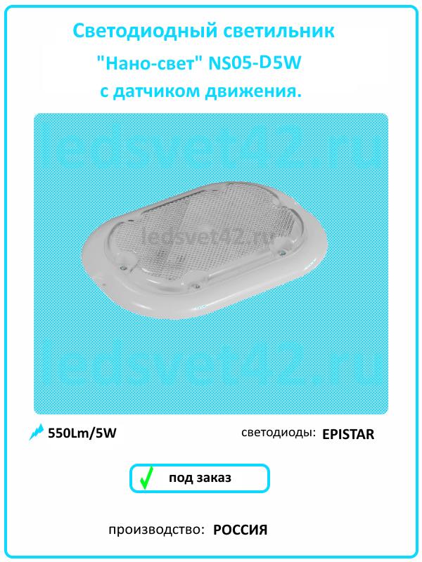 """Светодиодный светильник """"Нано-свет"""" NS05-D"""