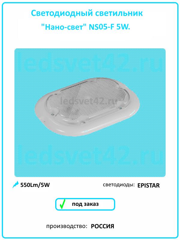 Светодиодный светильник NS05 F