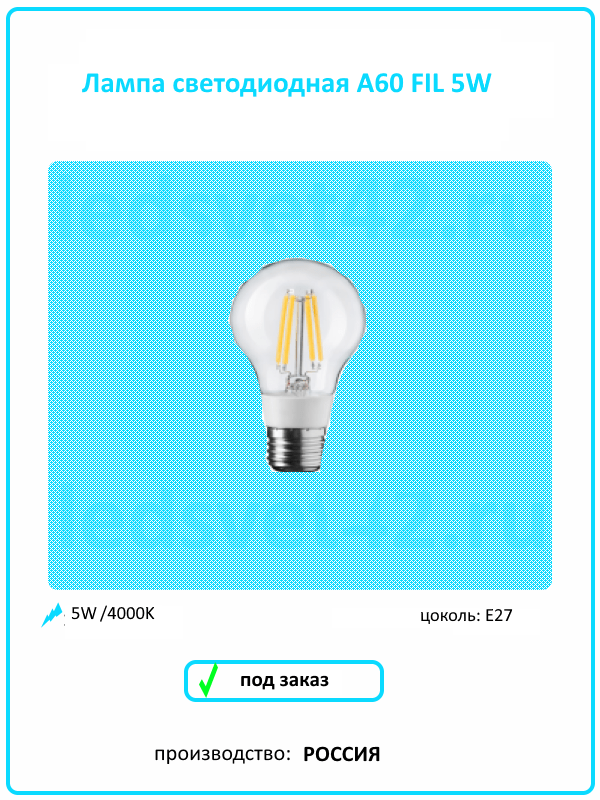 лампа светодиодная 5 W FIL
