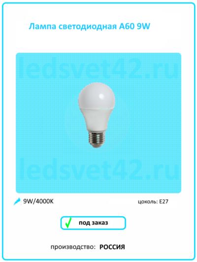 лампа светодиодная 9 W