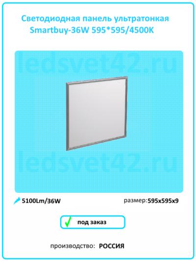 светодиодная панель 36 W