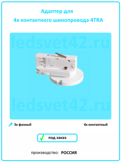 адаптер для 3х фазного шинопровода