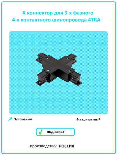 Х конектор для шинопровода